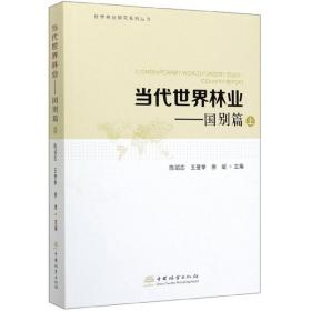 当代世界林业:国别篇(上)/世界林业研究系列丛书