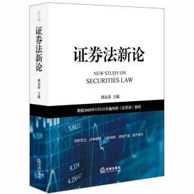 证券法新论:根据2020年3月1日实施的新《证券法》修改
