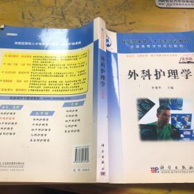 全国高等学校规划教材:外科护理学