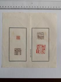 包老保真80-90年代西泠印社原拓印谱散页《忠信》