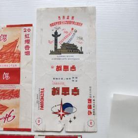 宇宙牌烟标(热烈庆祝中国共产党第十三次全国代表大会召开)——昆明、穆棱卷烟厂联合制造,三张合售