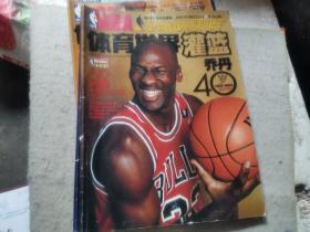 NBA体育世界灌篮 总第390期 2003 4