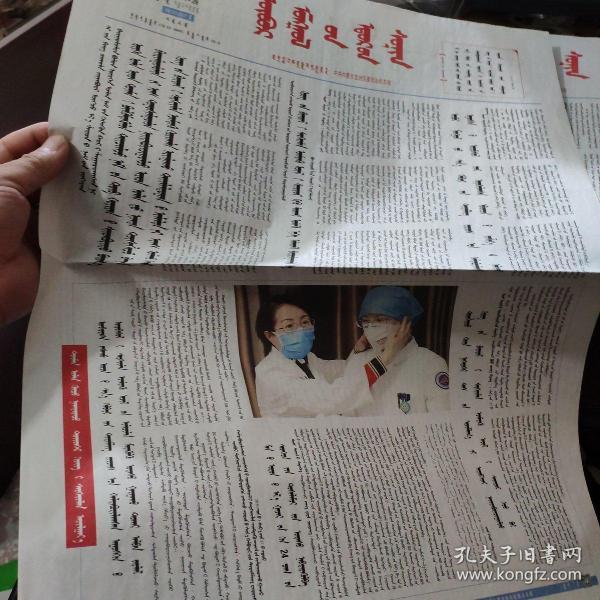 内蒙古日报  蒙文版2020-01-28