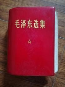 毛泽东选集一卷本(64开)