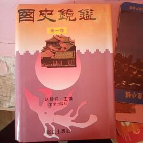 国史镜鉴(第一卷)