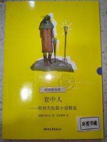 套中人:契诃夫短篇小说精选