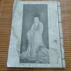 民国菩萨像画册(散页重装) 约保留120页码,历代菩萨像,珍贵资料,孤本