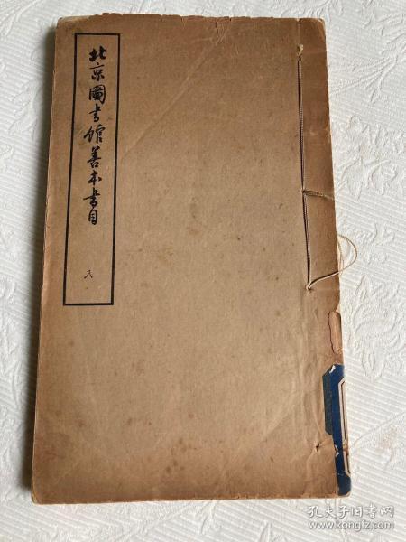 《北京图书馆善本书目》(八):[集部-下]北京图书馆编,赵万里、冀淑英主编。8卷。中华书局1959年排印本。此目接续《北平图书馆善本书目》,著录1937—1948年及新中国成立后新入藏善本,凡1.13万余部。分经、史、子、集四部,丛书类入子部。详记书名、卷数、撰人、版本、册数,及各家手校题识、残缺抄配、捐赠者等。