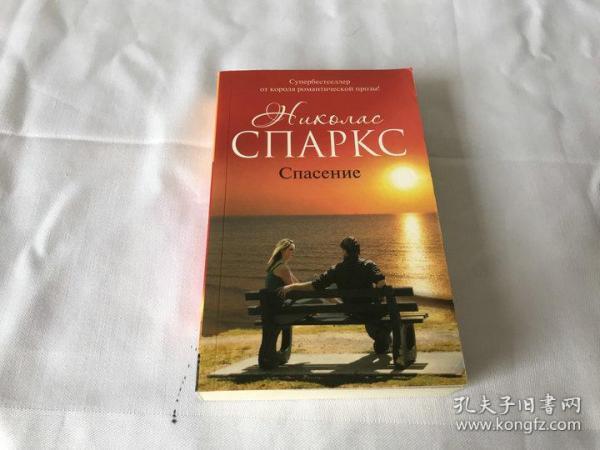 Спасение : Романтика любви : Спаркс Николас