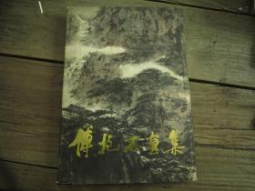<傅抱石画集>  一版四印