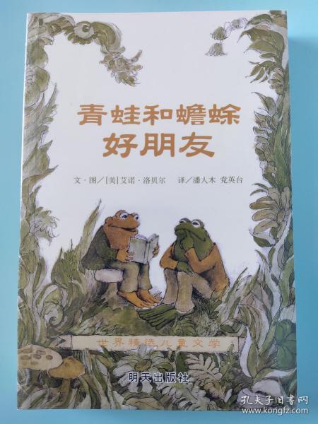 青蛙和蟾蜍(全四册)