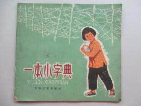 60年代《一本小字典》(彩色大开本,浩然写,夏书玉绘画)