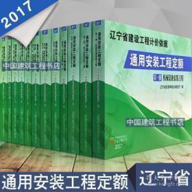 2017版辽宁省建设工程计价依据辽宁2017建筑预算定额全套27册0G06K