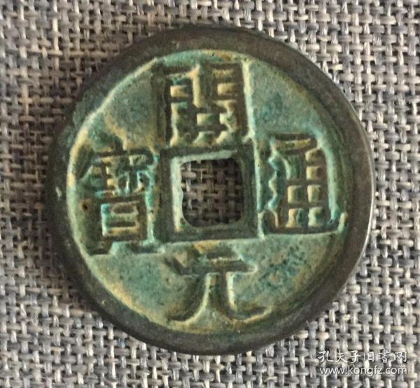 古钱币,开元通宝背两面稀有品种,