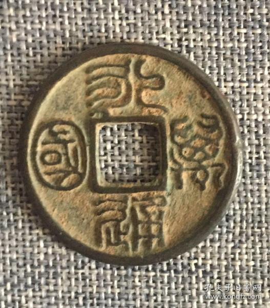 古币 铜器【永通万国】包浆好 品相佳