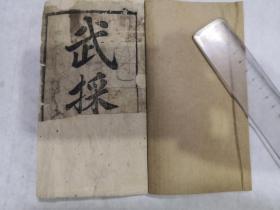秘本武采桑(较少见,12筒子页完)