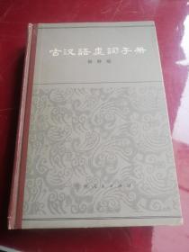 古汉语虚词手册(一版一印)