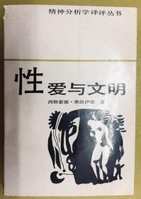 精神分析学译评丛书【性爱与文明】西格蒙格 · 弗洛伊德著