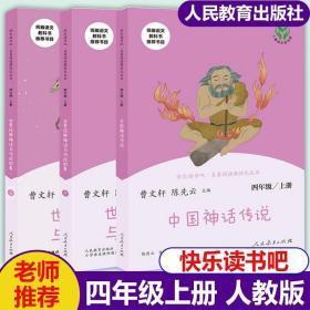 四年级上册必读书籍,人教版,中国神话传说三册