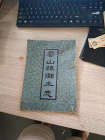 香山县乡土志   线装古籍