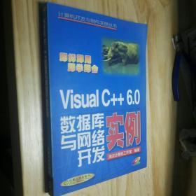 Visual C++ 6.0数据库与网络开发实例