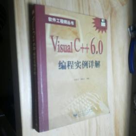 Visual C++ 6.0编程实例详解