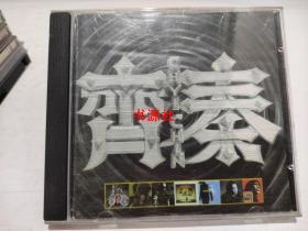 CD       齐秦  旷世情歌全记录 1985-2000