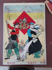 文革手绘宣传画原作,《灭除四害,造福万代》