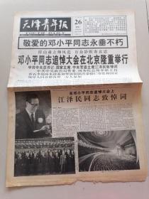 天津青年报19972月26日