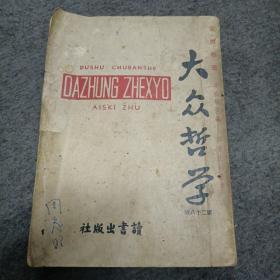 1946年:大众哲学(李公朴主编.艾思奇著)