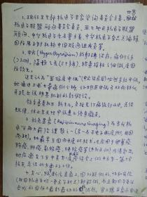 已故中国科学院院士中国核医学奠基人王世真手稿3页