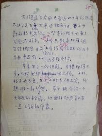 已故中国科学院院士中国核医学奠基人王世真手稿26页