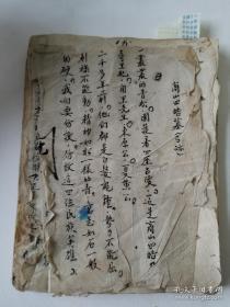 陕西著名剧作家 抗战时期写的文章作文杂记