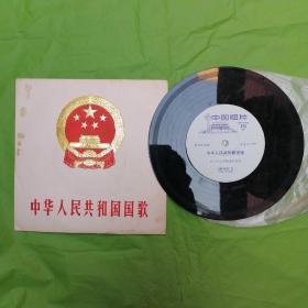 黑唱片,中华人民共和国国歌