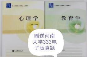 教育学心理学赵国祥 河南大学333高等教育 2011年版