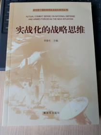 新形势下国防和军队实战化系列丛书:实战化的战略思维
