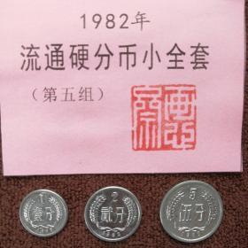 《1982年流通硬分币小全套》l第五组)