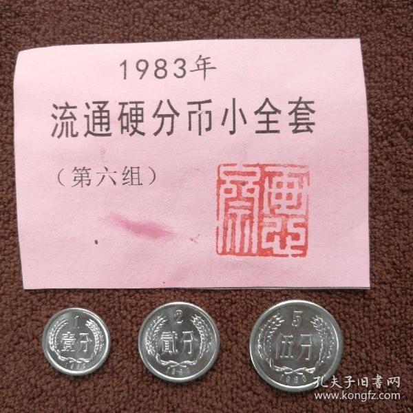 《1983年流通硬分币小全套》(第六组)