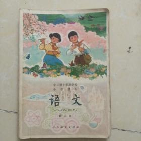 全日制十年制小学课本语文 第二册
