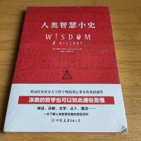 人类智慧小史:一本了解人类智慧发展的微型百科