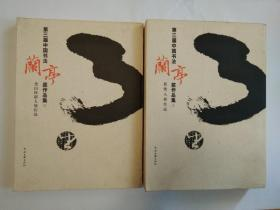 第三届中国书法兰亭奖作品集 上下