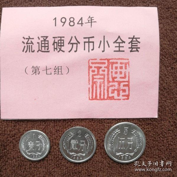 《1984年流通硬分币小全套》(第七组)