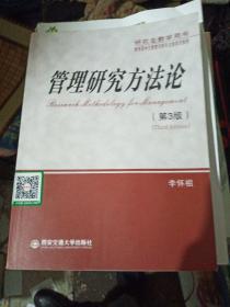 管理研究方法论(第3版)(研究生教学用书)