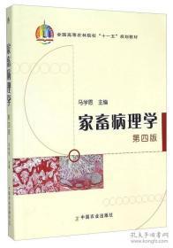 """家畜病理学(第四版)/全国高等农林院校""""十一五""""规划教材"""