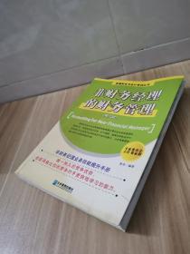 非财务经理的财务管理(第二版)——新编财务与会计培训丛书