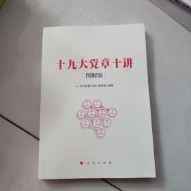 十九大党章十讲(图解版)