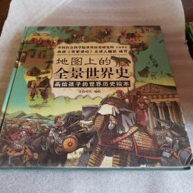 地图上的全景世界史(上册)