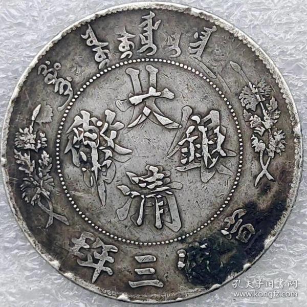 老银元。。。。we。。。。