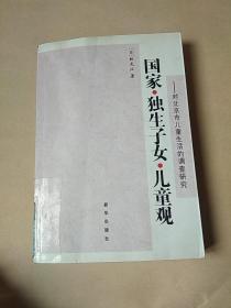 国家·独生子女·儿童观:对北京市儿童生活的调查研究(馆藏)