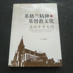 英格兰精神与基督教文化:透视中华文明